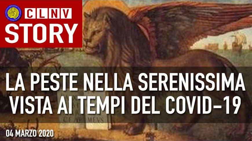 Dal controllo della peste nella Serenissima Repubblica di Venezia al Regolamento Sanitario Internazionale